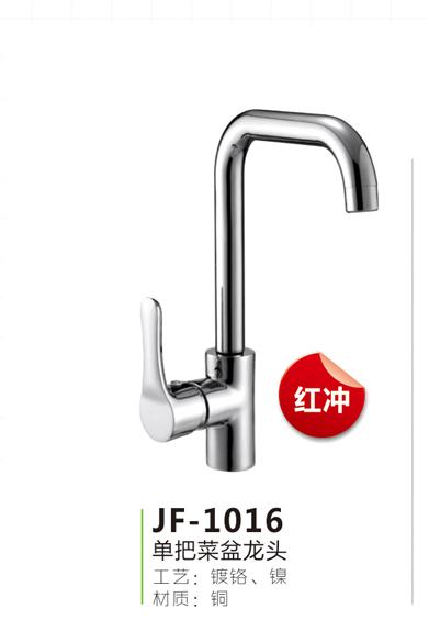 JF-1016