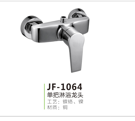 JF-1064