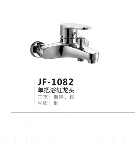 JF-1082