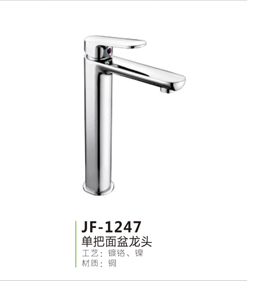 JF-1247