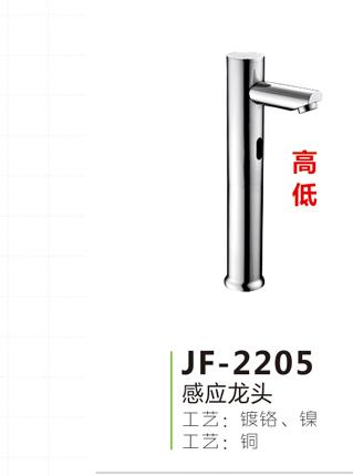JF-2205