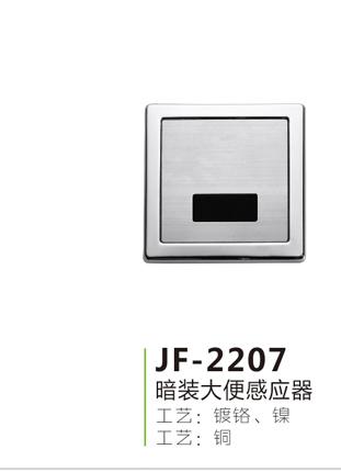JF-2207