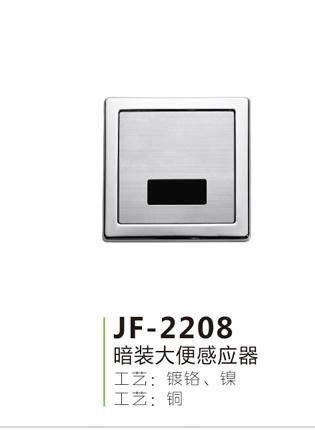 JF-2208