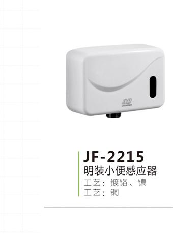 JF-2215
