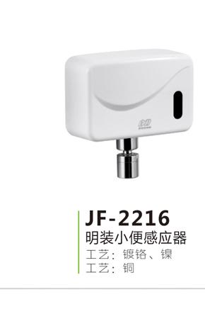 JF-2216