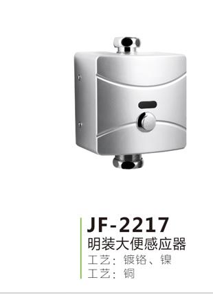 JF-2217