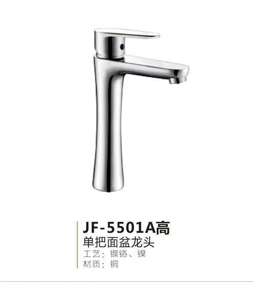 JF-5501A高
