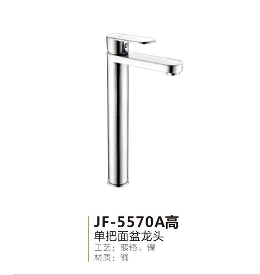 JF-5570A高