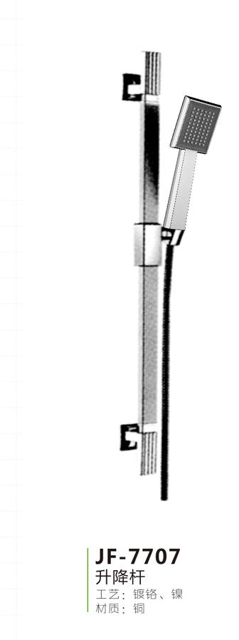 JF-7707